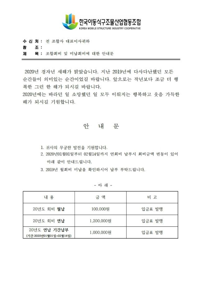 공문19-12-31-1(년회비요청공문공문 양식.pdf_page_1.jpg