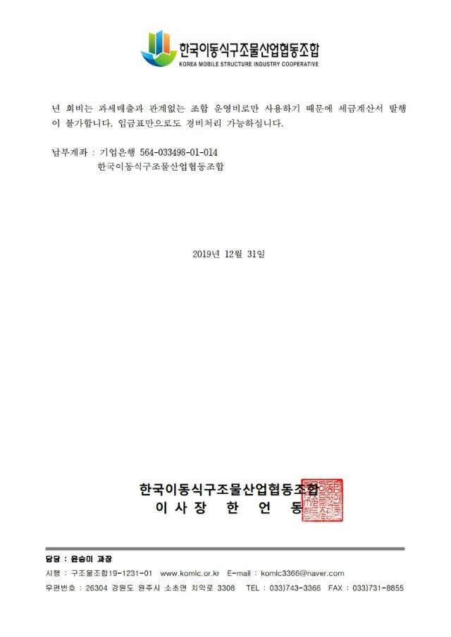 공문19-12-31-1(년회비요청공문공문 양식.pdf_page_2.jpg