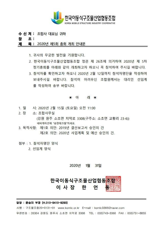 공문20-0131-1(총회개최안내).pdf_page_1.jpg