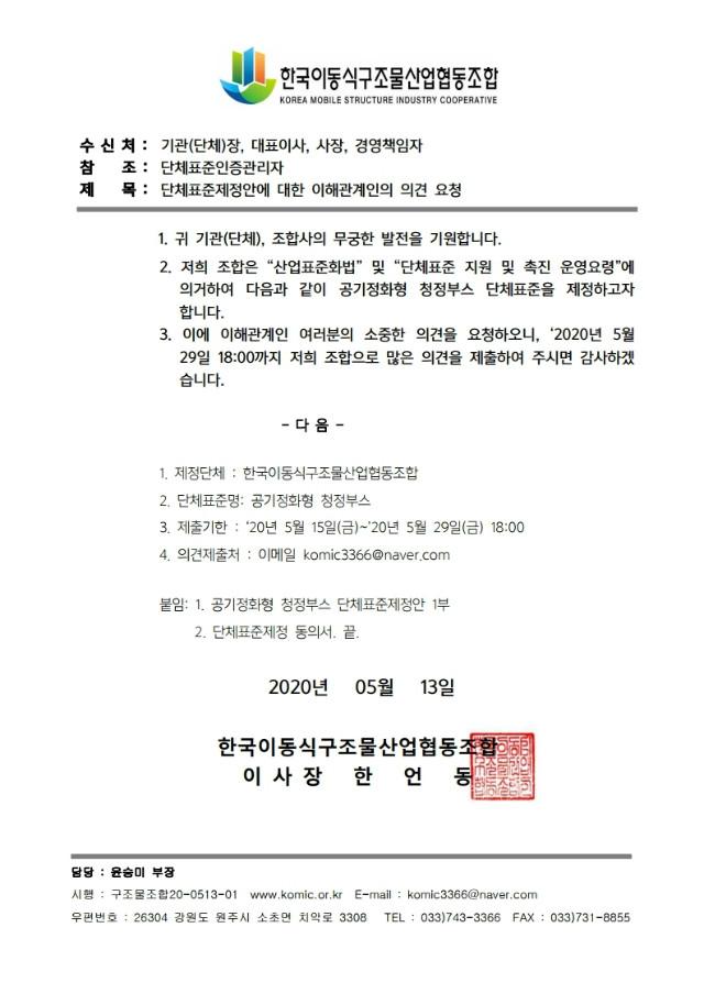 공문20-0513-(단체표준제정안에 대한 이해관계인의 의견 요청).pdf_page_1.jpg