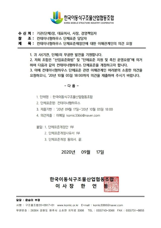 공문20-0917-1(컨테이너형하우스 단체표준개정안에 대한 이해관계인의 의견 요청).pdf_page_1.jpg
